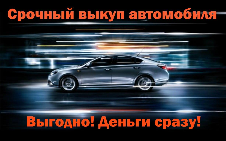 Продажа авто из автоломбардов в краснодаре